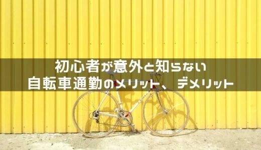 初心者が意外と知らない自転車通勤の魅力とメリット、デメリット