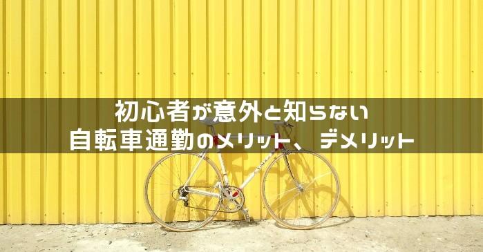 初心者が意外と知らない 自転車通勤のメリット、デメリット