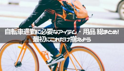 自転車通勤に必要なアイテム・用品総まとめ!最初にこれだけ揃えよう