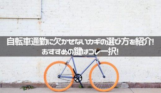 自転車通勤に欠かせないカギの選び方を紹介!おすすめの鍵はコレ一択