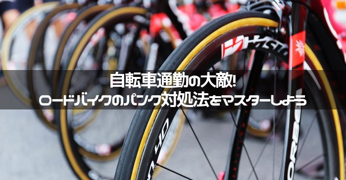 自転車通勤の大敵!ロードバイクのパンク対処法をマスターしよう