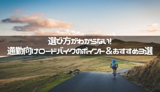 選び方がわからない!通勤向けロードバイクのポイント&おすすめ3選