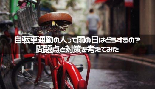 自転車通勤の人って雨の日はどうするの?問題点と対策を考えてみた