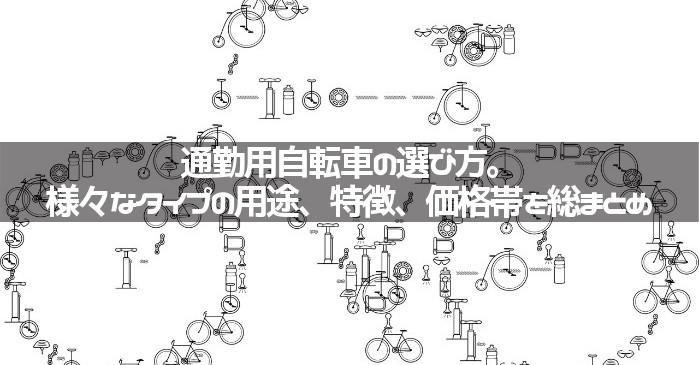 通勤用自転車の選び方。様々なタイプの用途、特徴、価格帯を総まとめ