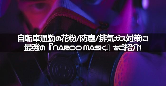 自転車通勤の花粉/防塵/排気ガス対策に!最強のNAROO MASKをご紹介!