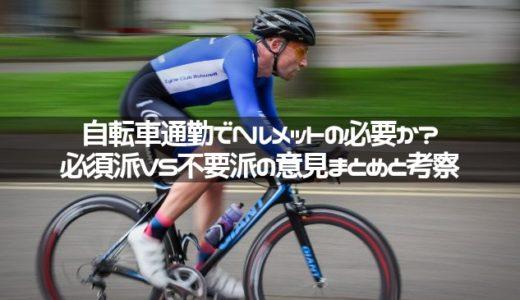 自転車通勤でヘルメットの必要か?必須派VS不要派の意見まとめと考察