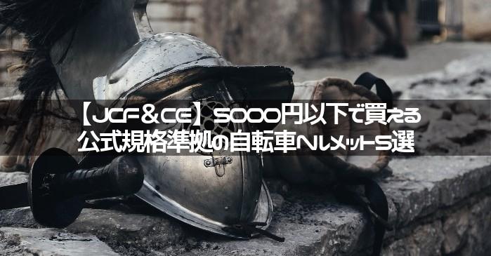【JCF&CE】5000円以下で買える公式規格準拠の自転車ヘルメット5選
