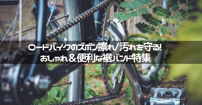 ロードバイクのズボン擦れ/汚れを守る! おしゃれ&便利な裾バンド特集