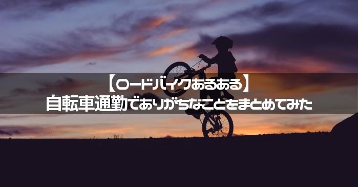 【ロードバイクあるある】自転車通勤でありがちなことをまとめてみた