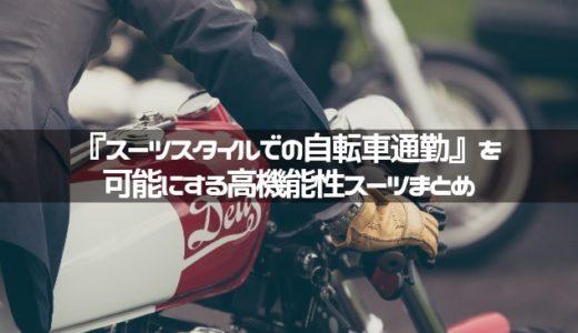 『スーツスタイルでの自転車通勤』を可能にする高機能性スーツまとめ