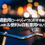 通勤用ロードバイクにおすすめ!おしゃれ&便利な自転車用ベル7選