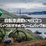 自転車通勤にも役立つロードバイクおすすめフレームバッグをご紹介