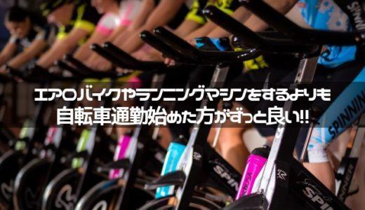 ジムのエアロバイクって効果ある?自転車通勤の方が挫折せずに続けられますよ