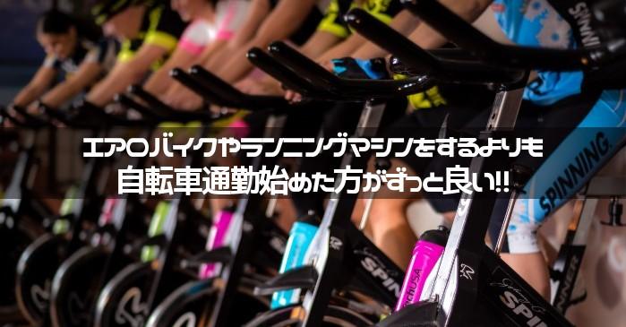 エアロバイクやランニングマシンより自転車通勤始めた方がずっと良い