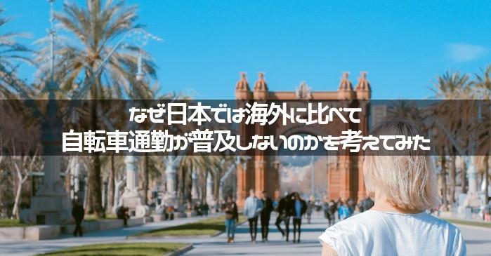 なぜ日本では海外に比べて自転車通勤が普及しないのかを考えてみた