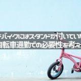 なぜロードバイクにスタンドが付いてないのか?自転車通勤での必要性