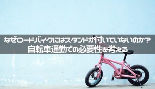 必要性は?なぜロードバイクにスタンドは無いのか【おすすめまとめ有】
