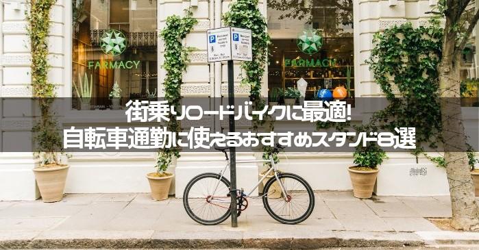 街乗りロードバイクに最適!自転車通勤に使えるおすすめスタンド8選