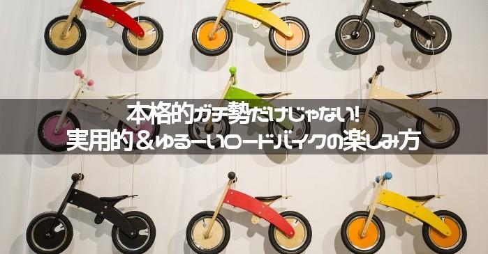 本格的ガチ勢だけじゃない!実用的&ゆるーいロードバイクの楽しみ方