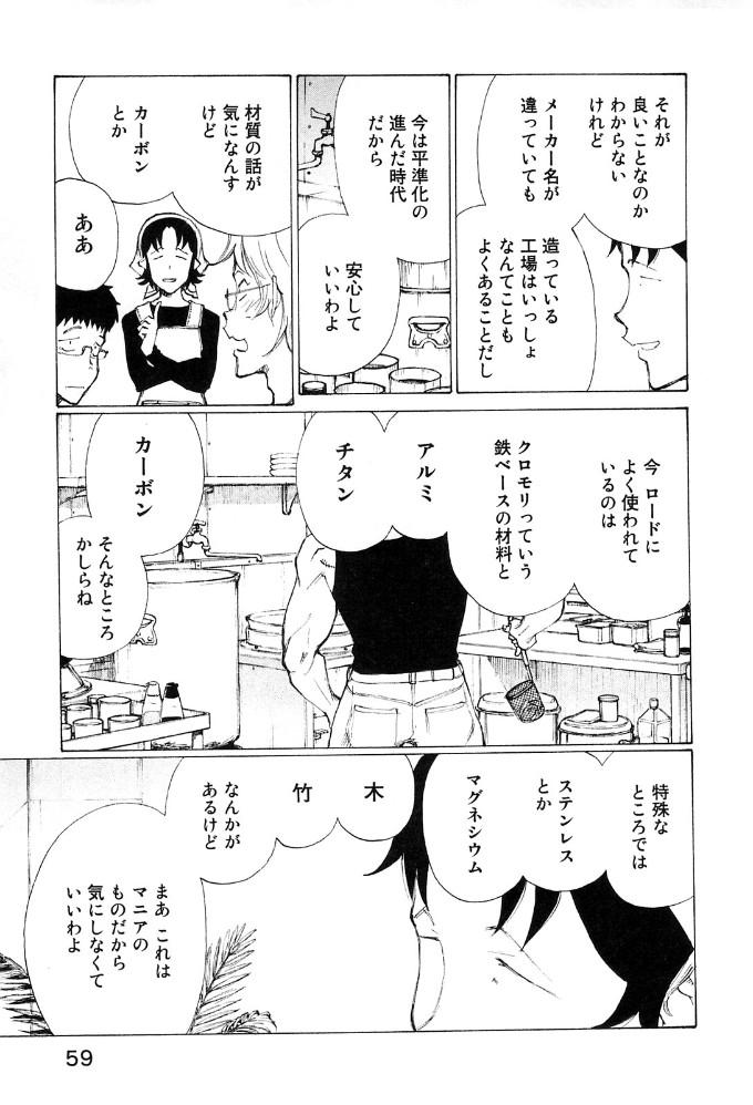 <コミックス4巻より>photo by のりりん