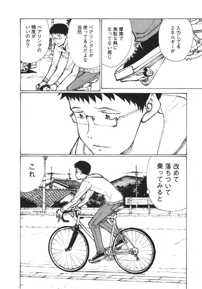 <コミックス1巻より>photo by のりりん