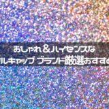 おしゃれ&ハイセンスなサイクルキャップ ブランド厳選おすすめ5選