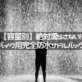 [容量別]絶対濡らさない!ロードバイク用完全防水サドルバッグまとめ