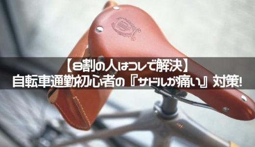 【8割の人はコレで解決】自転車通勤初心者の『サドルが痛い』対策!