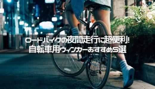 ロードバイクの夜間走行に超便利!自転車用ウィンカーおすすめ5選
