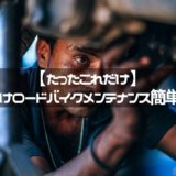 【たったこれだけ】初心者向けロードバイクメンテナンス簡単4STEP