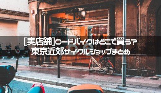 [実店舗]ロードバイクはどこで買う?東京近郊サイクルショップまとめ