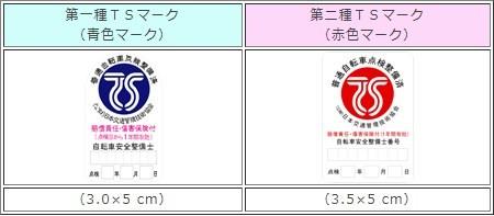 <TSマーク photo by 公益財団法人 日本交通管理技術協会>