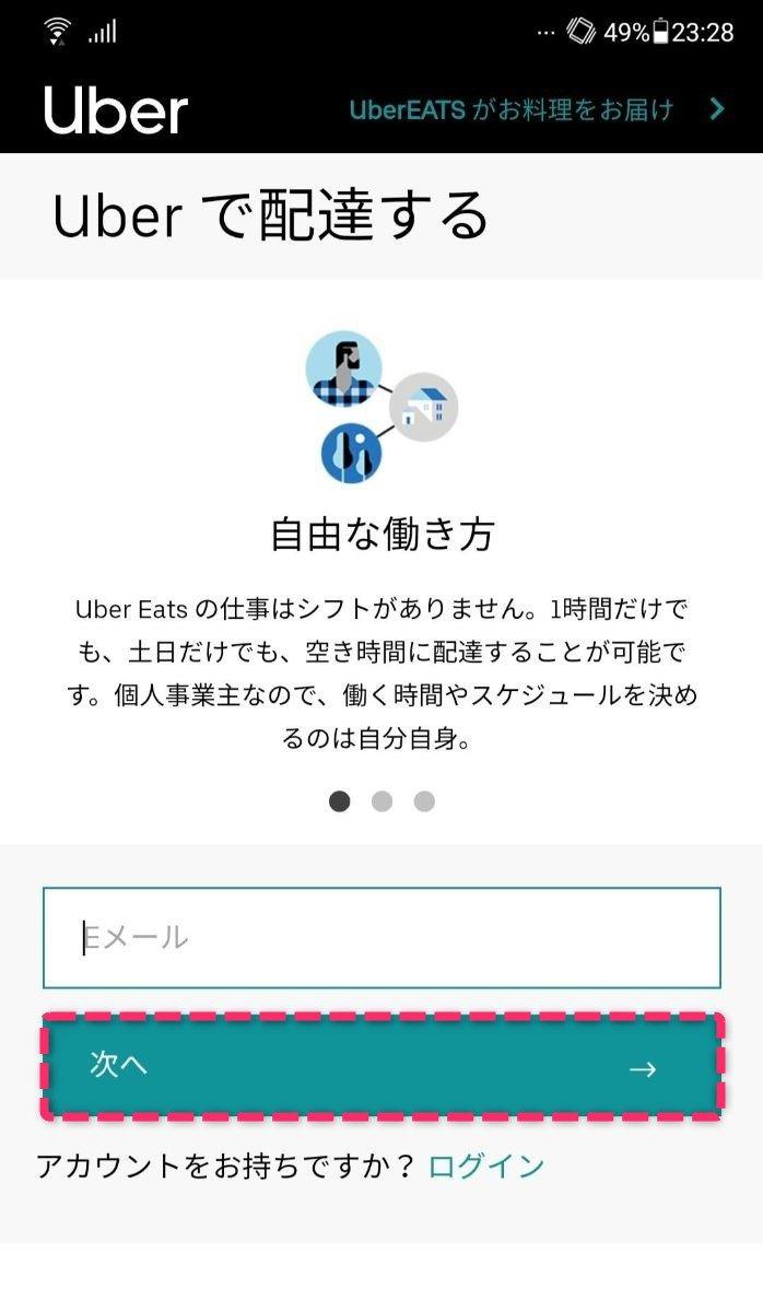 uberEats登録画面(1/10)