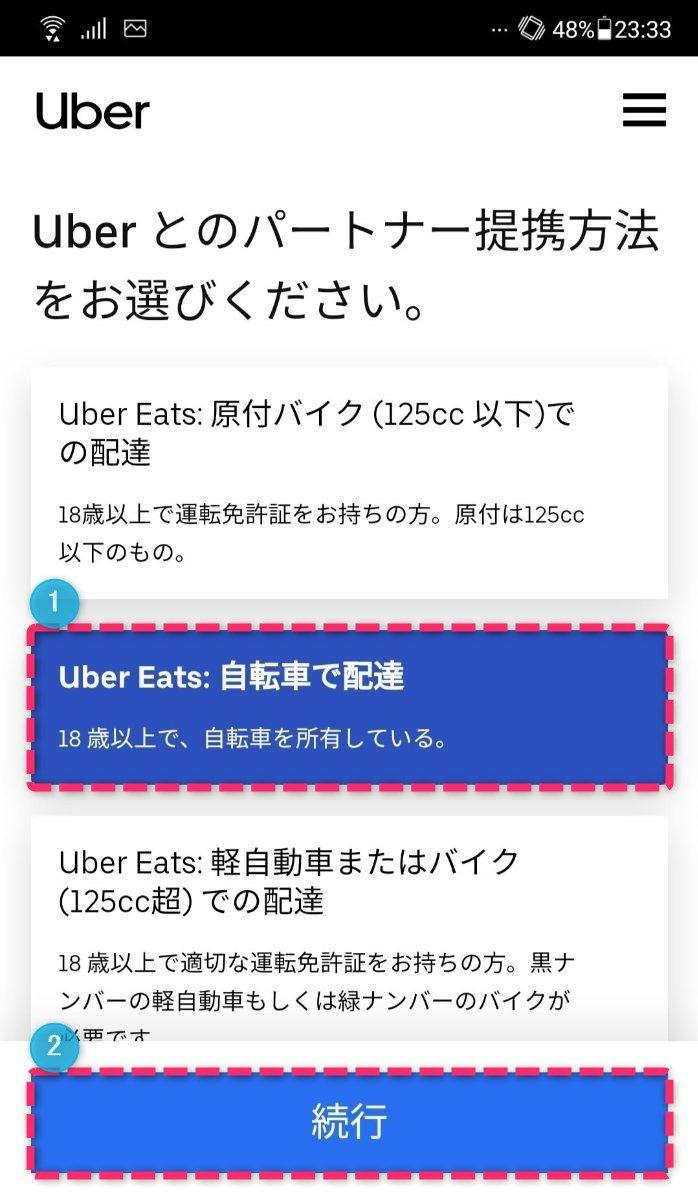 uberEats登録画面(3/10)