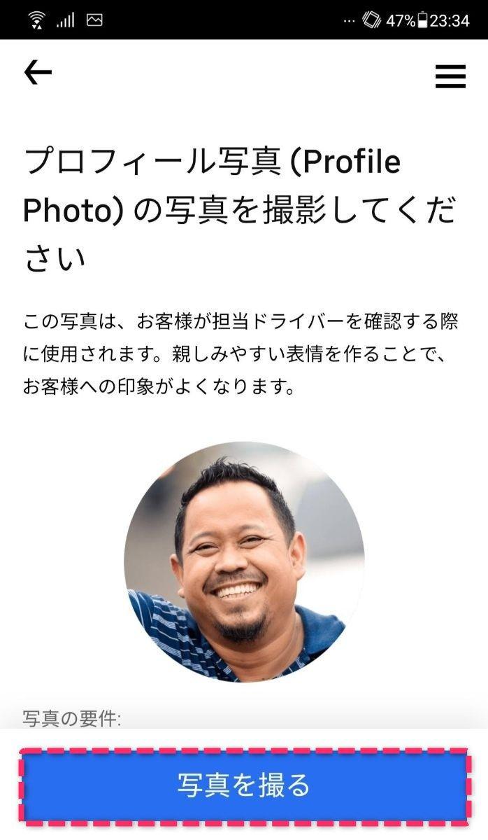 uberEats登録画面(5/10)