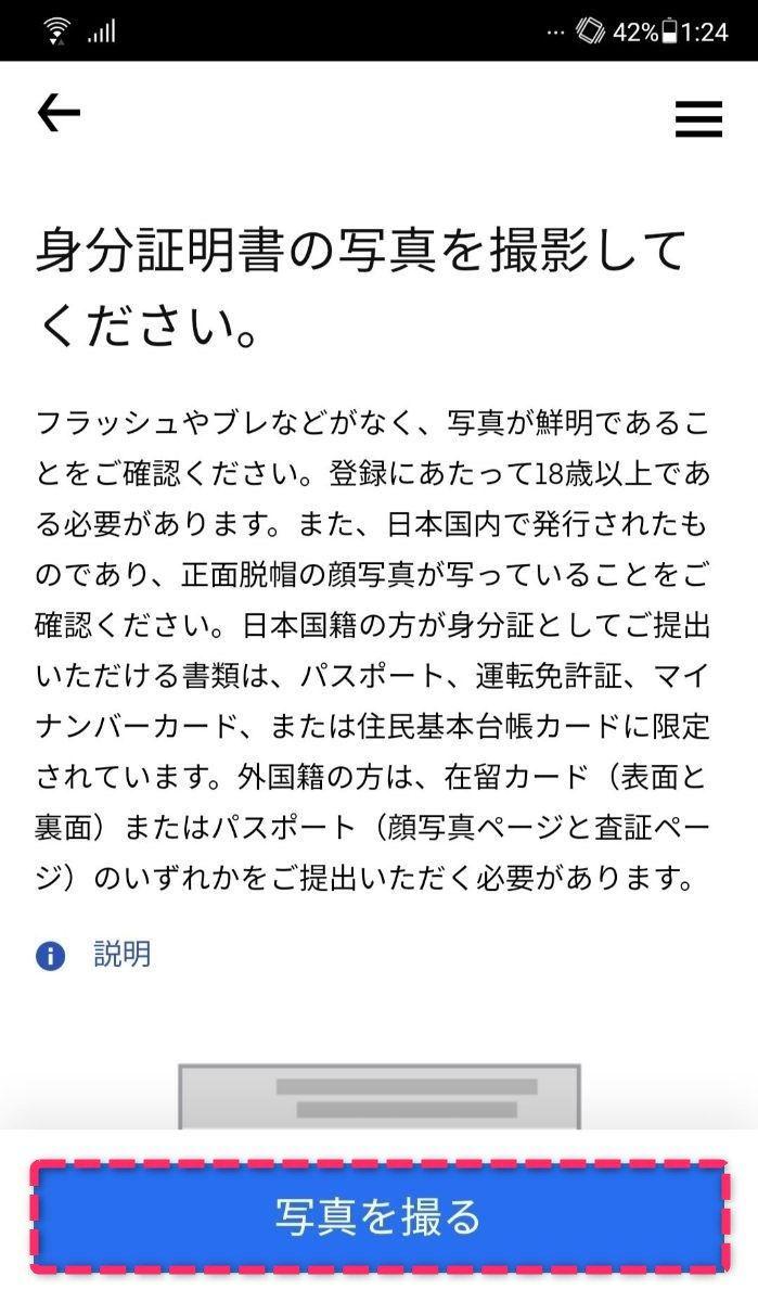 uberEats登録画面(7/10)