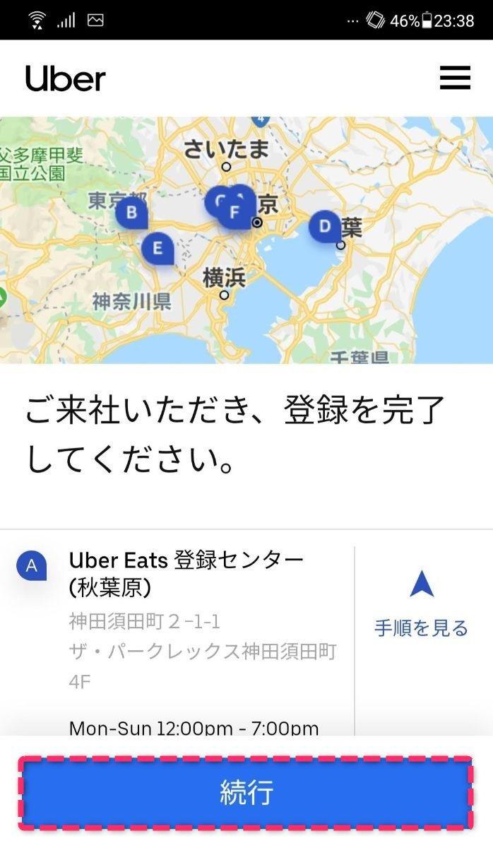 uberEats登録画面(9/10)