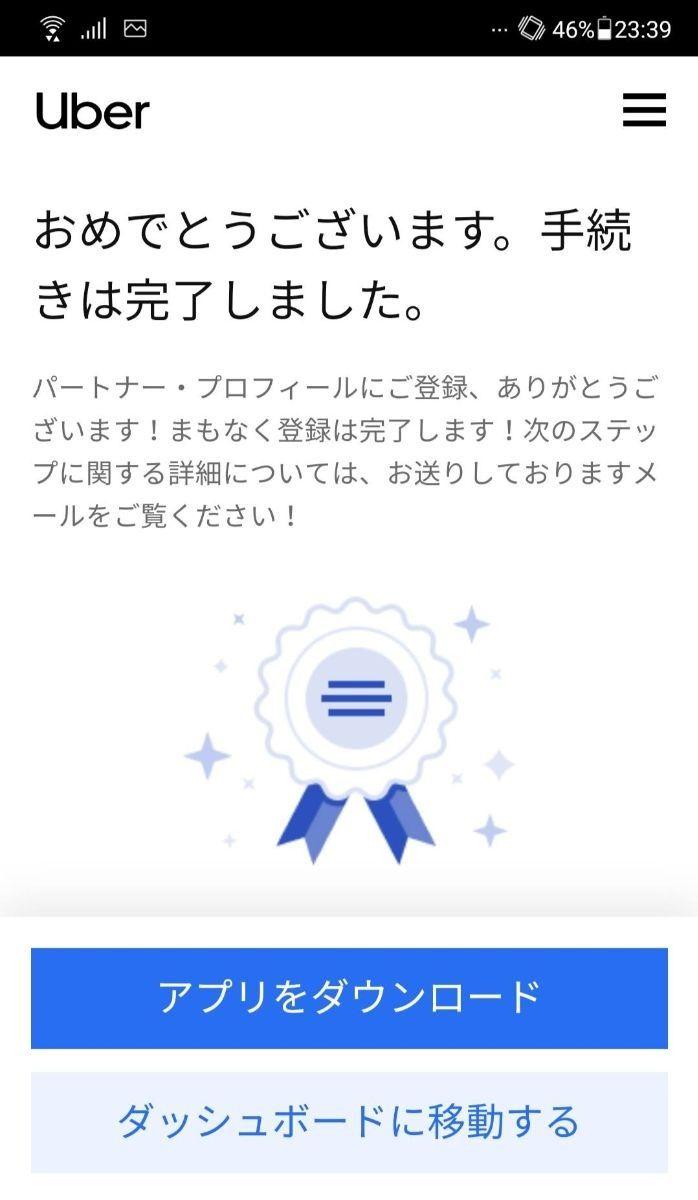 uberEats登録画面(10/10)