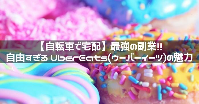 【自転車で宅配】最強の副業!! 自由すぎる UberEats(ウーバーイーツ)の魅力
