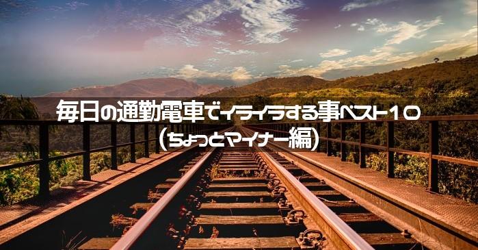 毎日の通勤電車でイライラする事ベスト10(ちょっとマイナー編)