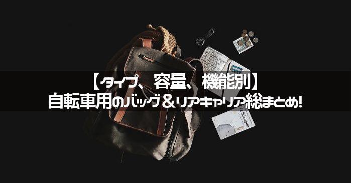 【タイプ、容量、機能別】