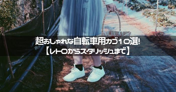 超おしゃれな自転車用カゴ10選!【レトロからスタリッシュまで】