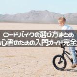 ロードバイクの選び方まとめ。初心者のための入門ガイド完全版