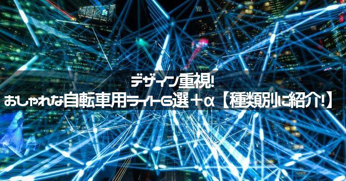デザイン重視!おしゃれな自転車用ライト6選+α【種類別に紹介!】