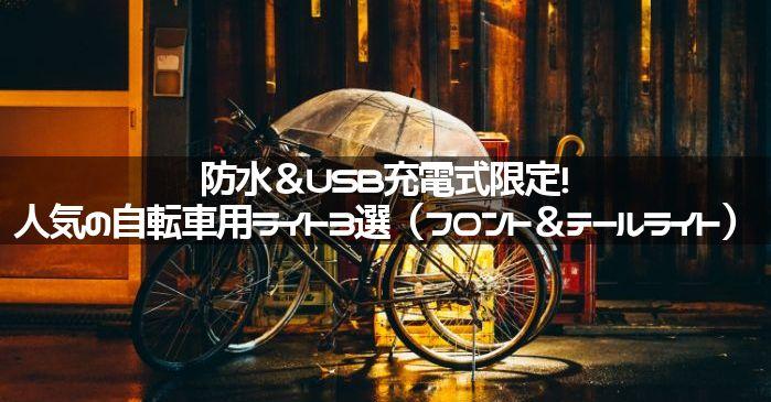 防水&USB充電式限定!人気の自転車用ライト3選(フロント&テールライト)