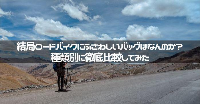 結局ロードバイクにふさわしいバッグはなんのか?種類別に徹底比較してみた
