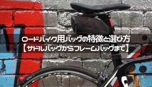 ロードバイク用バッグの特徴と選び方【サドルバッグからフレームバッグまで】