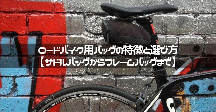ロードバイク用バッグの特徴と選び方 【サドルバッグからフレームバッグまで】