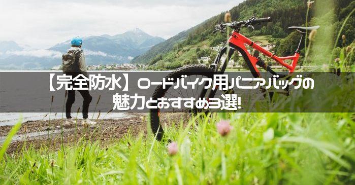 【完全防水】ロードバイク用パニアバッグの魅力とおすすめ3選!