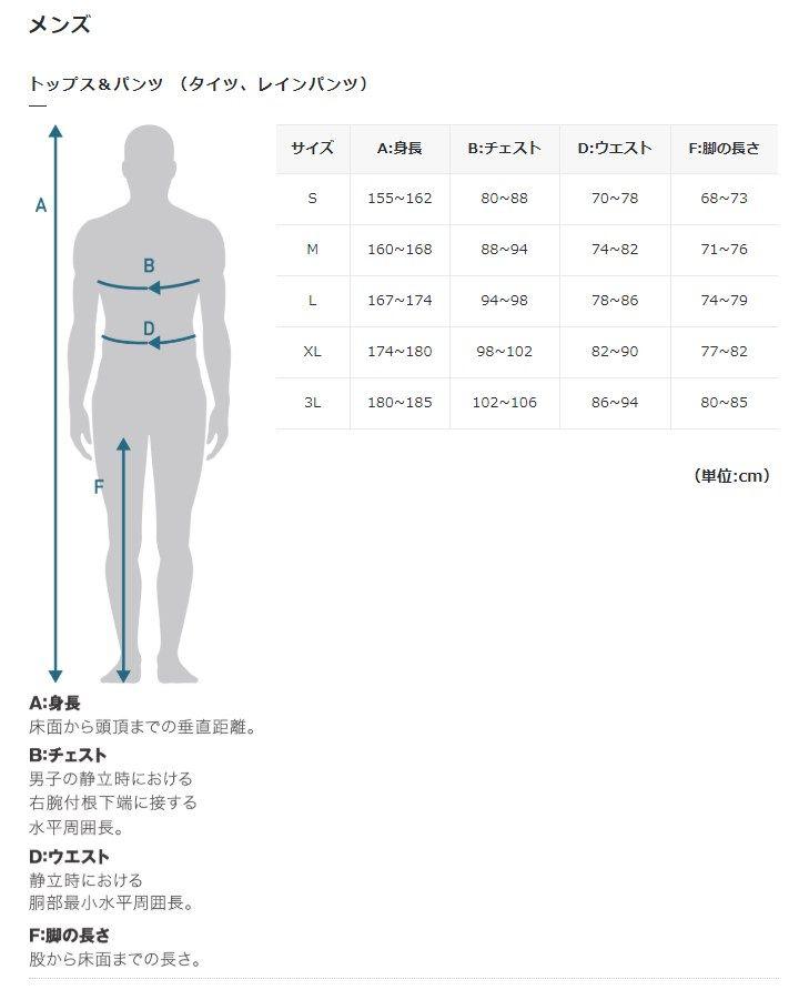 パールイズミパンツサイズ表
